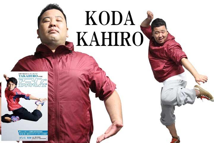 kodakahiro