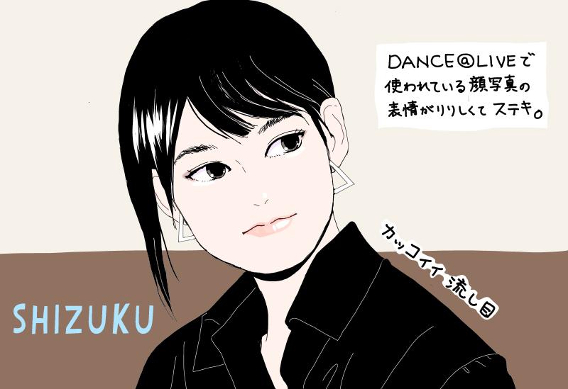 2_shizuku