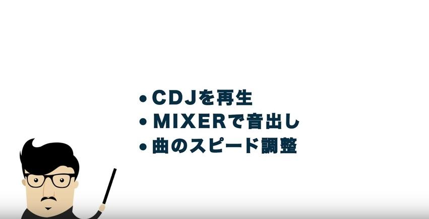 DJ,初心者,やり方,方法,機材,音の出し方