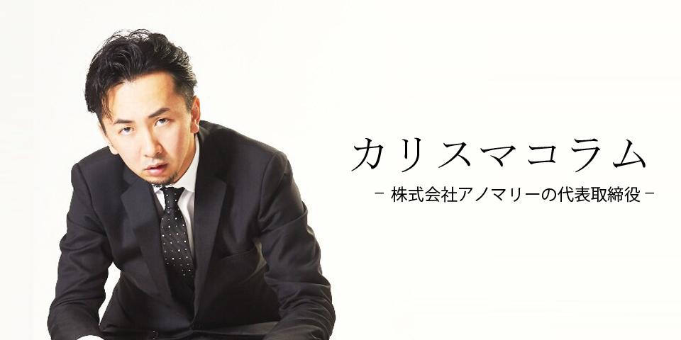 株式会社アノマリー,代表,カリスマカンタロ
