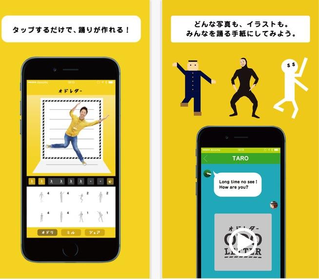 ダンス,アプリ