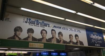 渋谷駅が三代目だらけ!4月16日スーパープレミアムは3時間まるごと三代目JSB
