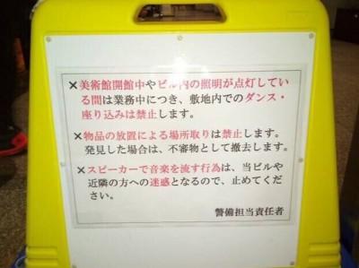 ついにダンス使用禁止?関東ダンサーがこよなく愛する練習場所「安田ビル」に再び張り紙が