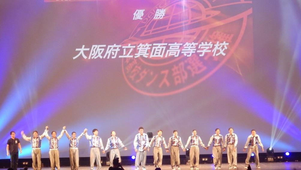 第9回日本高校ダンス部 全国大会 スモールクラス結果