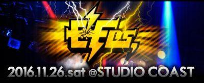 豪華ゲストも出演!11月26日 ETC主催ダンスの祭典「E-Fes.」@STUDIO COAST にて開催