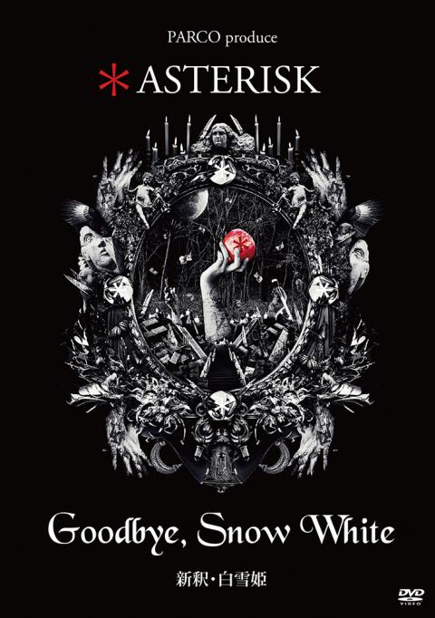* ASTERISK「Goodbye,Snow White 新釈・白雪姫」[DVD]