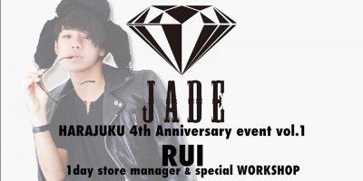 今注目のダンサーRUIによる1日店長!JADE原宿店4周年のレポート動画が公開