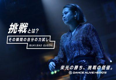 DANCE ALIVE HERO'S 新シーズン特集!IBUKI(BAD QUEEN)にとっての挑戦とは?