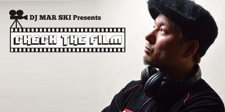 ヒップホップファン、ダンサーなら一度は見るべき映画を紹介!DJ MAR SKIの「CHECK THE FILM」