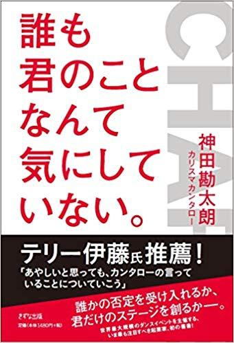 『誰も君のことなんて気にしていない。』神田勘太郎(著)