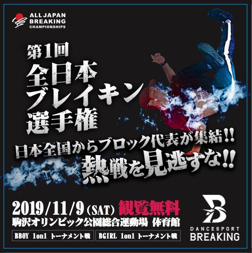 第1回全日本ブレイキン選手権