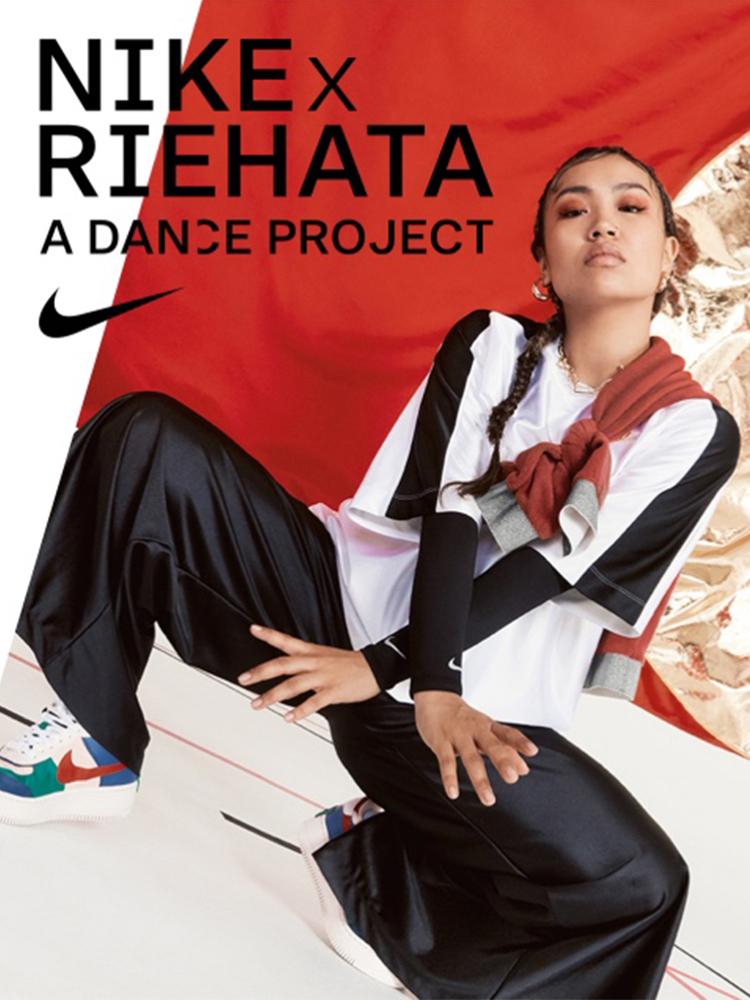 12月2日 NIKE×RIEHATA A DANCE PROJECTにNIKEプラスメンバーを特別にご招待
