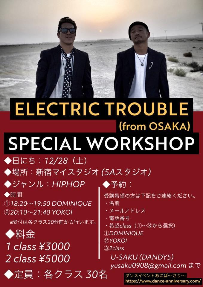 【東京】ELECTRIC TROUBLE(from OSAKA)SPECIAL WORKSHOPの開催が決定!!