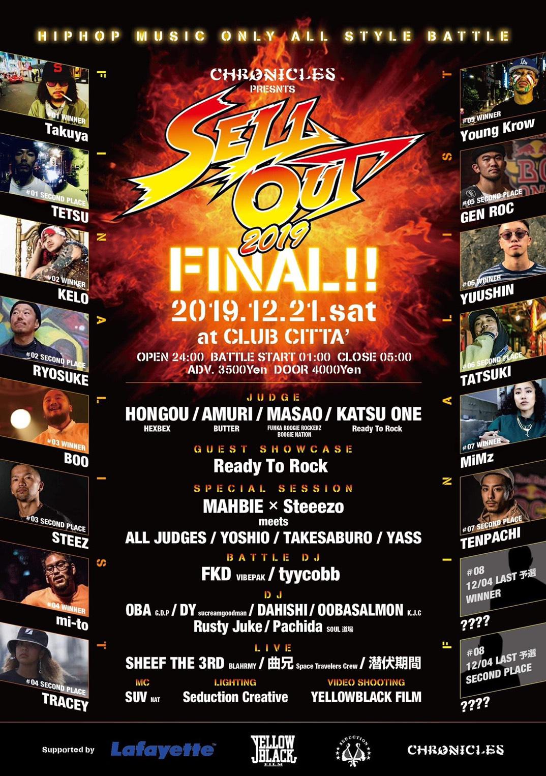 日本ストリートダンスの歴史上過去最高レベルのFINALISTが集結!『SELL OUT FINAL‼』