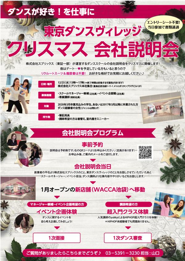 東証1部上場企業が運営するダンススクールが正社員を募集!!