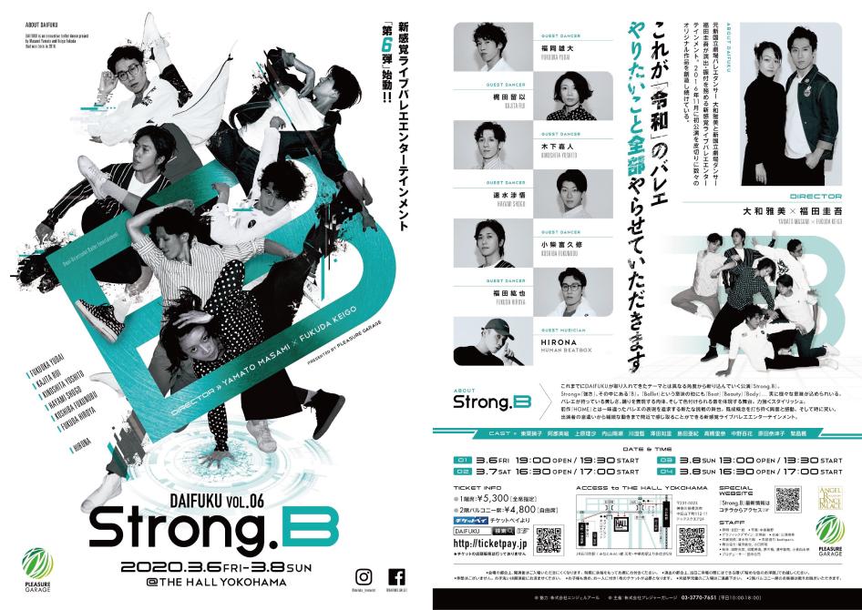 DAIFUKU vol.06「Strong.B」