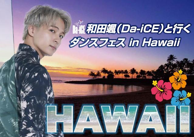 ダンスフェスin Hawaii(まつりインハワイ)