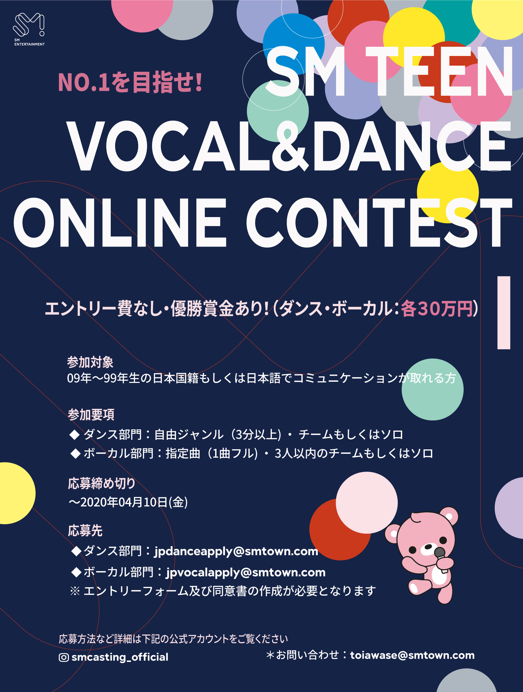2020 SM TEEN VOCAL & DANCE ONLINE CONTEST 開催!