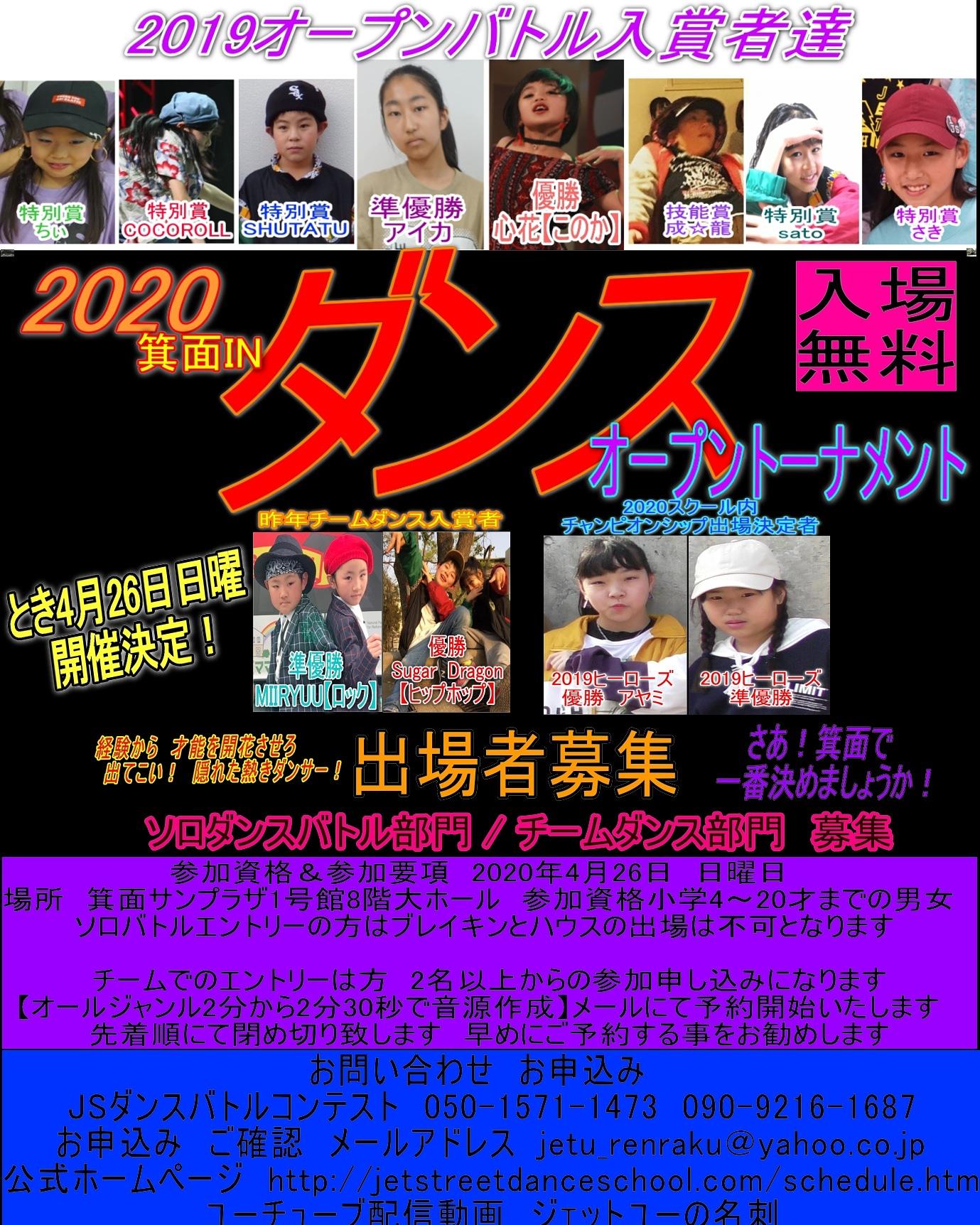 箕面inダンスオープントーナメント