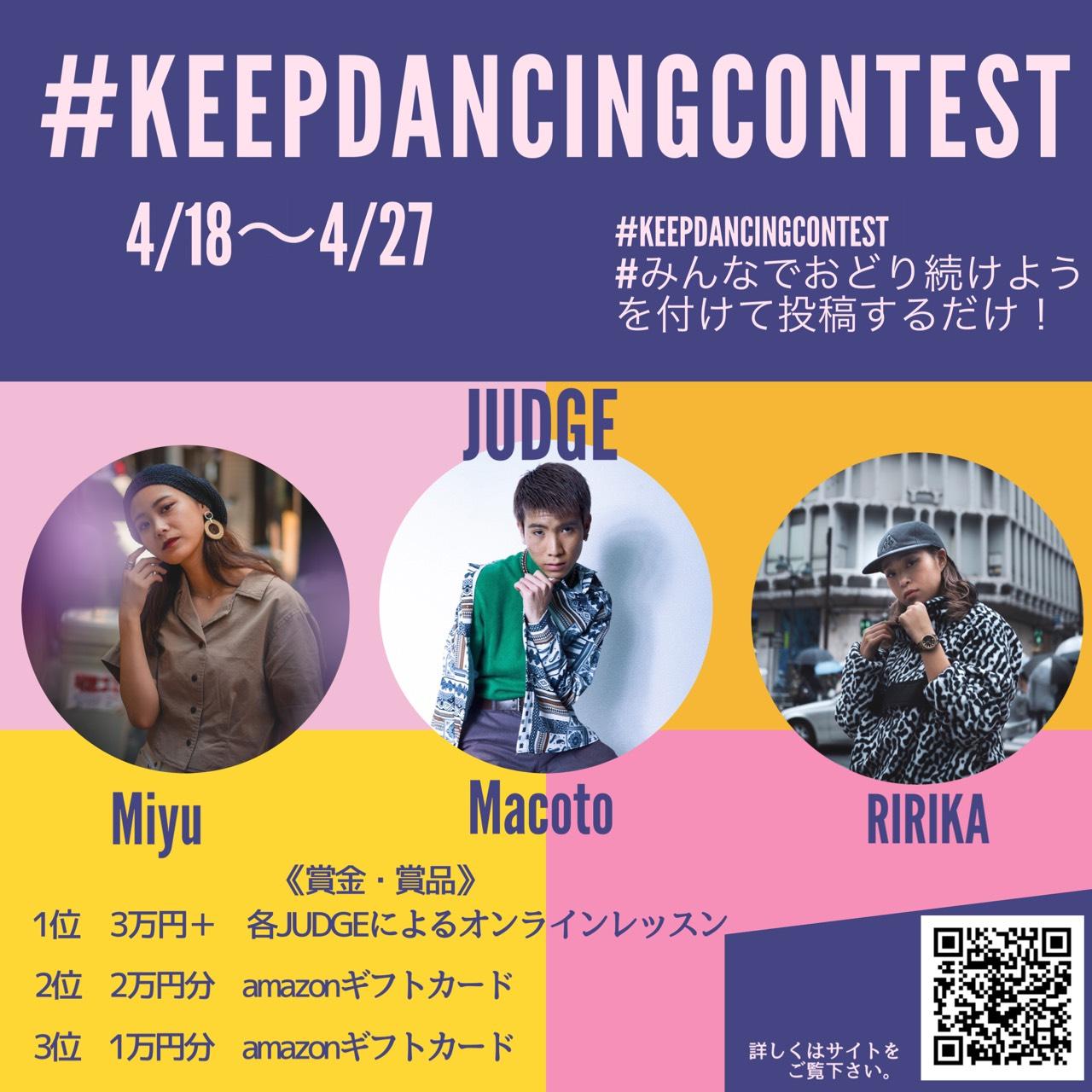 """""""STAY HOME""""なオンラインダンスコンテスト開催! #KEEPDANCINGCONTEST #みんなでおどり続けよう"""