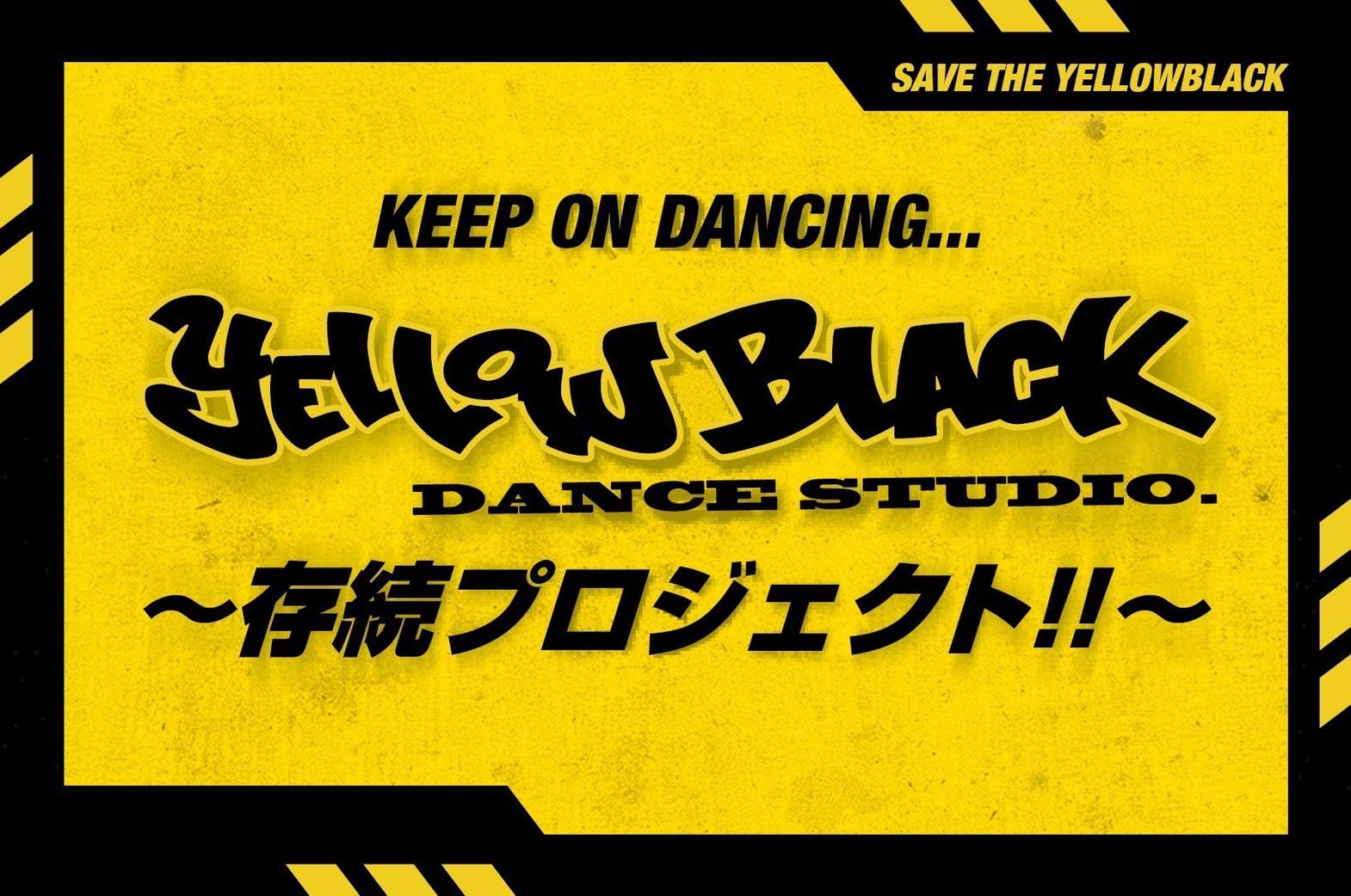 藤沢の「イエローブラックダンススタジオ」が店舗存続のためクラウドファンディングを開始