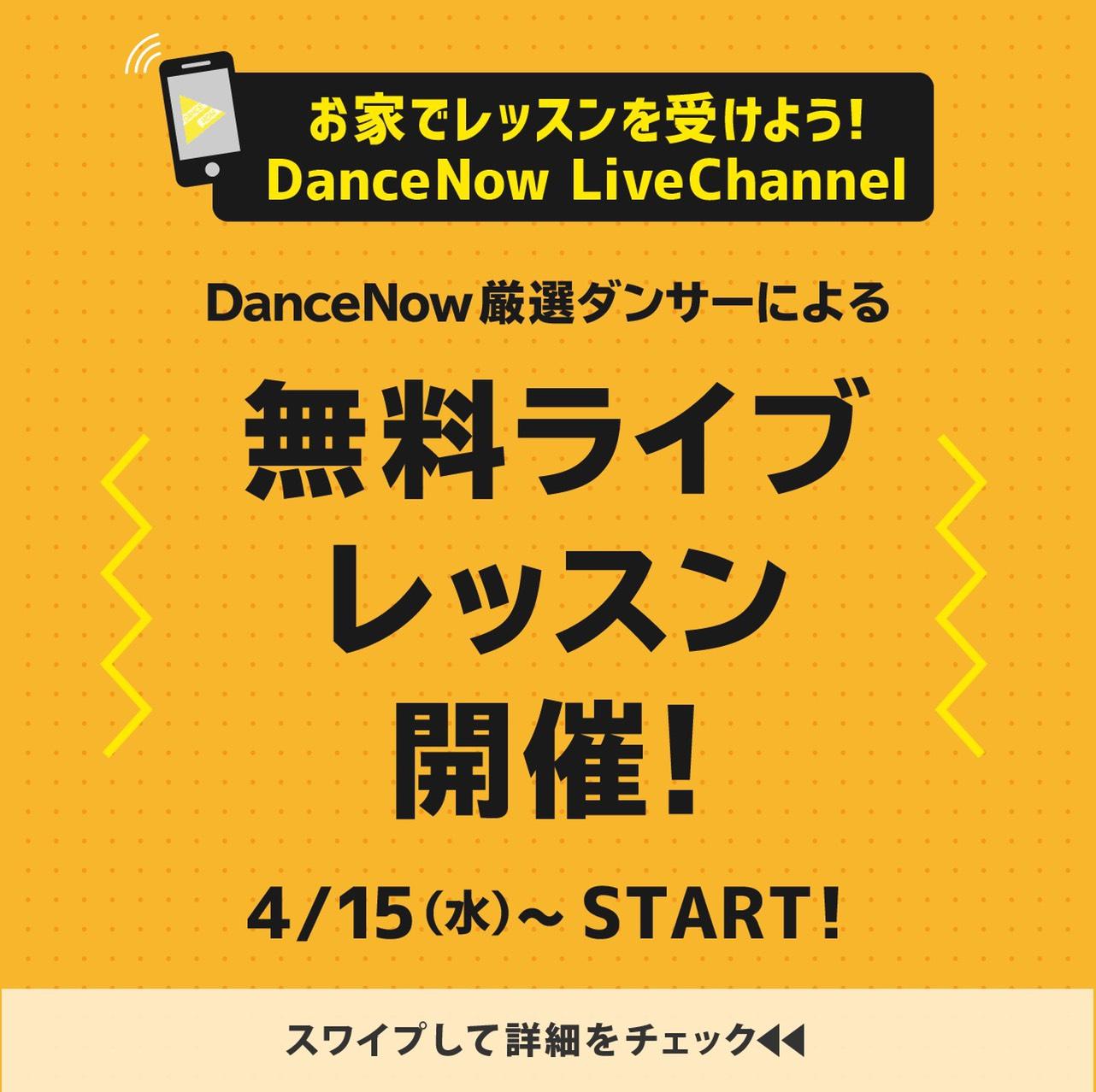【毎日LIVEレッスンが無料!】DanceNowがトップクラスダンサーたちによるLIVEレッスンを配信中
