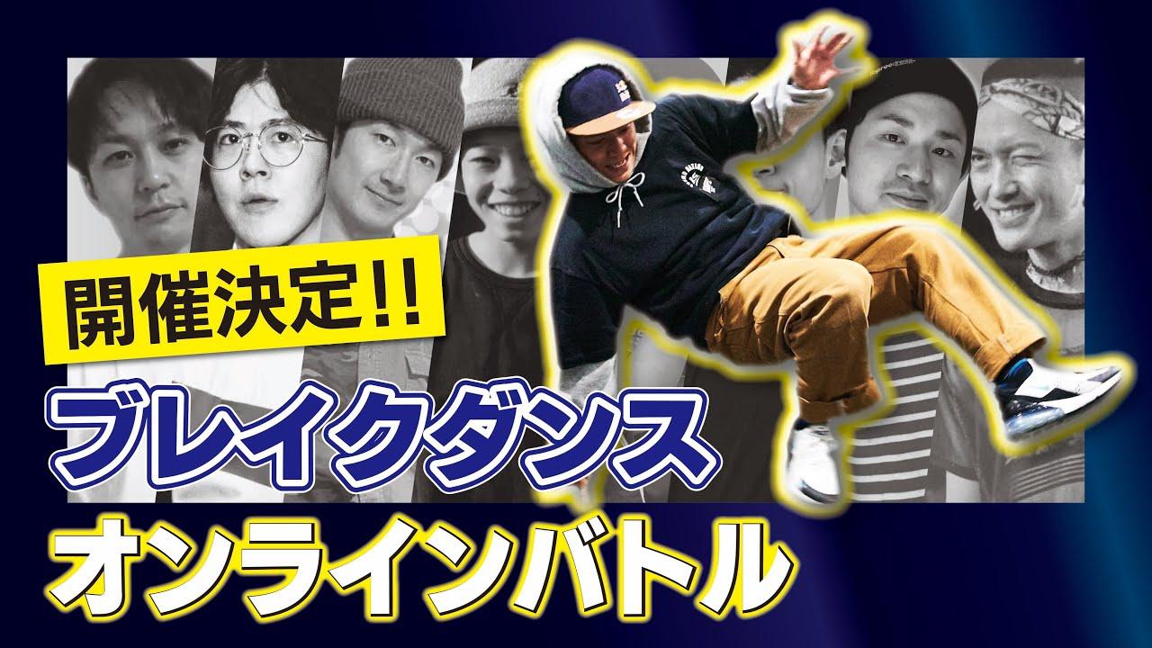 FLAVA JAPANにて、オンラインブレイクダンスバトルを開催! 優勝者には1万円とFORGET NEVER商品!締め切りは5月8日(金)!