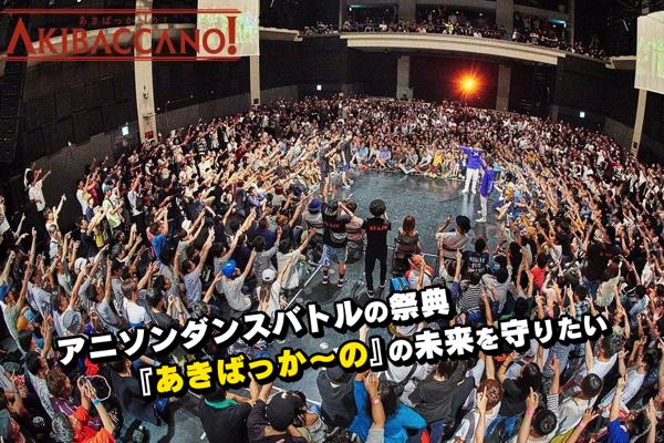 国内最大規模の2on2アニソンダンスバトル『あきばっか〜の』継続するか否か!クラウドファンディングを開始。8月にはイベントの無観客生配信も!