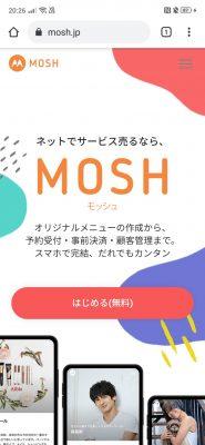 MOSH公式サイト