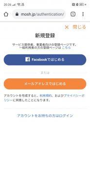 MOSH新規登録画面。フェイスブックまたはメールアドレスで登録