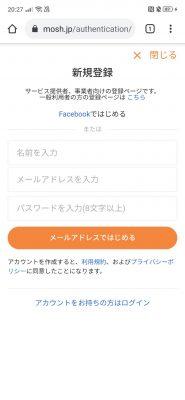 MOSH新規登録。名前、メールアドレス、パスワード入力画面