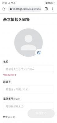 MOSH新規登録。基本情報登録画面